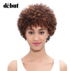 Дебют парики человеческих волос Короткие вьющиеся парики для черный Для женщин афро кудрявый вьющиеся Реми Ombre парик бразильский парик