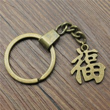 Chinese Character Fu Keyring Keychain 23x20mm Antique Bronze Key Chain