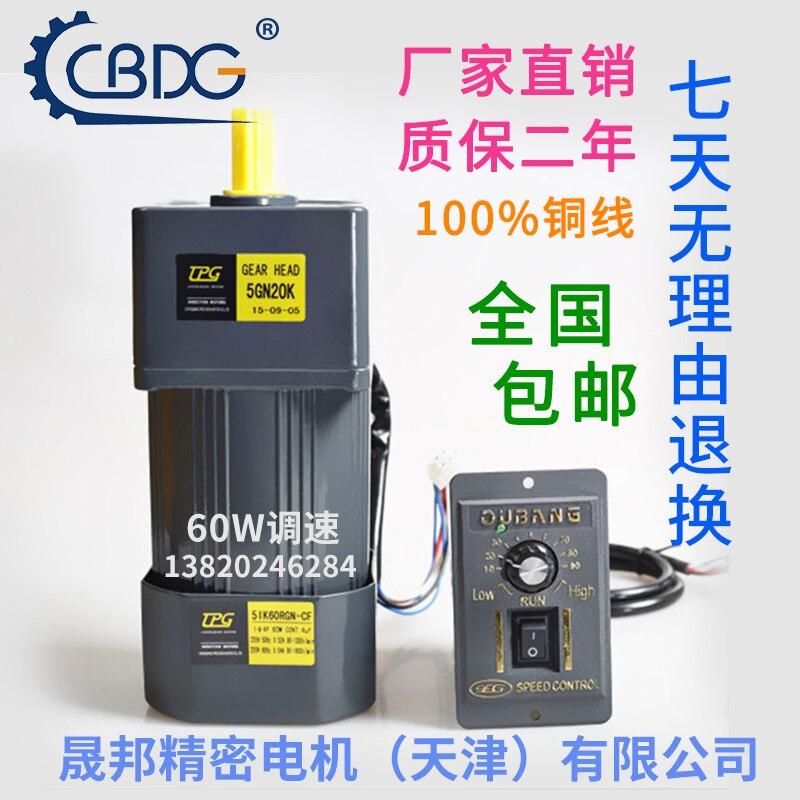 Motor 60W 220V AC gear speed motor / geared motor 5IK60RGN-CF motorMotor 60W 220V AC gear speed motor / geared motor 5IK60RGN-CF motor