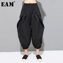 [EAM] 2019 רופף מכנסיים