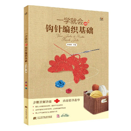 Chinese Knitting needle book beginners self learners how to knitting sweater Chinese handmade tutorial books with pictures. business chinese book intermediate spoken chinese do bussiness with chinese books