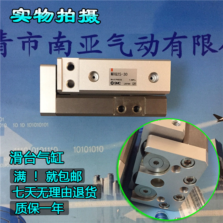 MXQ25-10 MXQ25-20 MXQ25-30 MXQ25-40 MXQ25-50  SMC air slide table cylinder pneumatic component MXQ series cxsm10 10 cxsm10 20 cxsm10 25 smc dual rod cylinder basic type pneumatic component air tools cxsm series lots of stock
