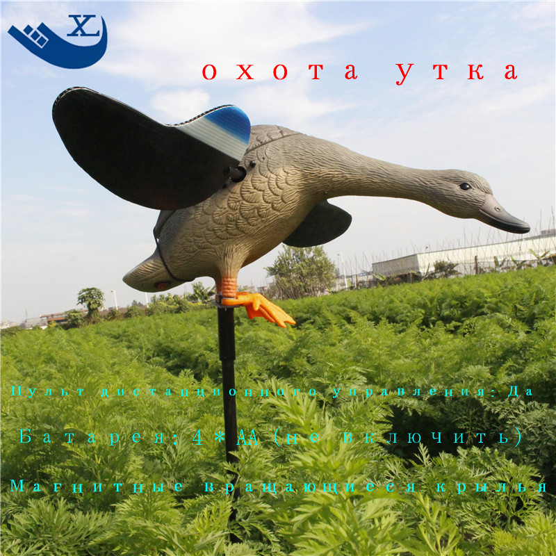 ФОТО 2017 Russian Outdoor Hunting Duck Decoys With Magnet Spinning Wings Motion Remote Control Duck From Xilei