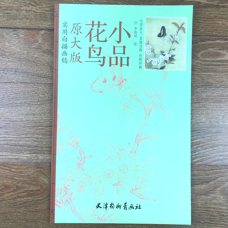 Practical White Sketch Manuscript Painting Line Drawing Bai Miao Gong Bi Book For Flowers Birds