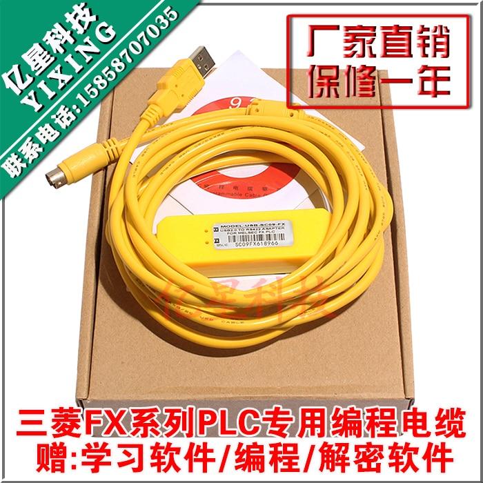 MITSUBISHI FX1N/FX2N/FX1S/FX3U series PLC programming cable