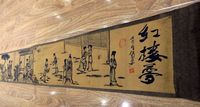 Exquisite ancient Chinese silk paper scroll painting Dream of Red Mansions, a collection of silk paper roll