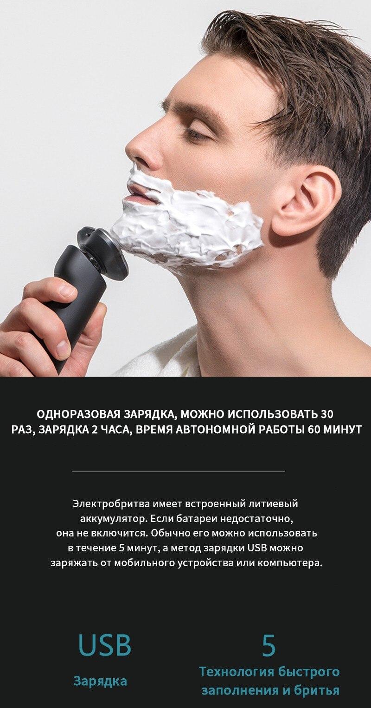 xiaomi Аутентичные Для мужчин 3 лезвия можно мыть электробритва бритва триммер электрическая станок для бритья тример для бороды электробритва электро мужчин носа станки one blade электрическая WXB