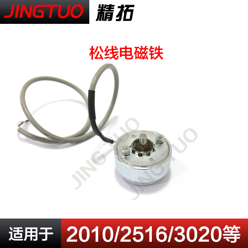 Pine wire electromagnet cut wire cylinder computer prototype sweep wire / cable motor computer car accessories sewing machine