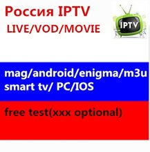 AV Cable+ Russian IPTV 4500 channels Subscription World IPTV for XXX Morroca Algeria Tunisia Christian SeeVii smart TV m3u file(China)