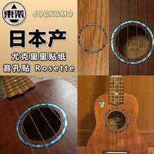 Inlay Stickers UH15 Decal for 23″ Concert Ukulele Sound hole