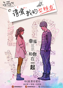 《请爱我的女朋友》2017年台湾爱情电影在线观看