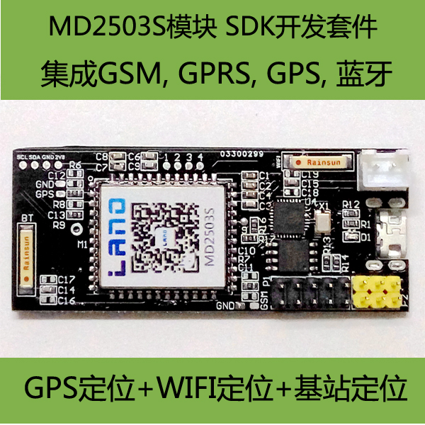 MD2503S Module, SDK Development Kit, LN03GW Development Board, WIFI/GPS/GPRS/GSM ESP8266 m35 gsm gprs cell phone development board module w voice interface antenna blue