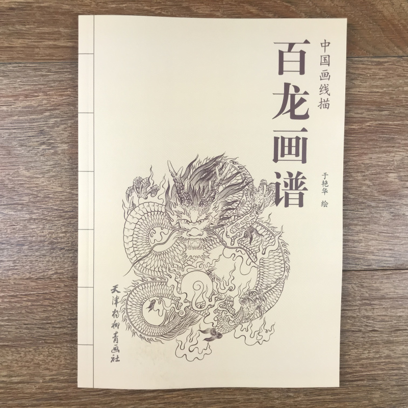Chinese Painting Line Drawing Bailong Painting Spectrum / Traditional Chinese Gong Bi Bai Miao Painting Art Textbook