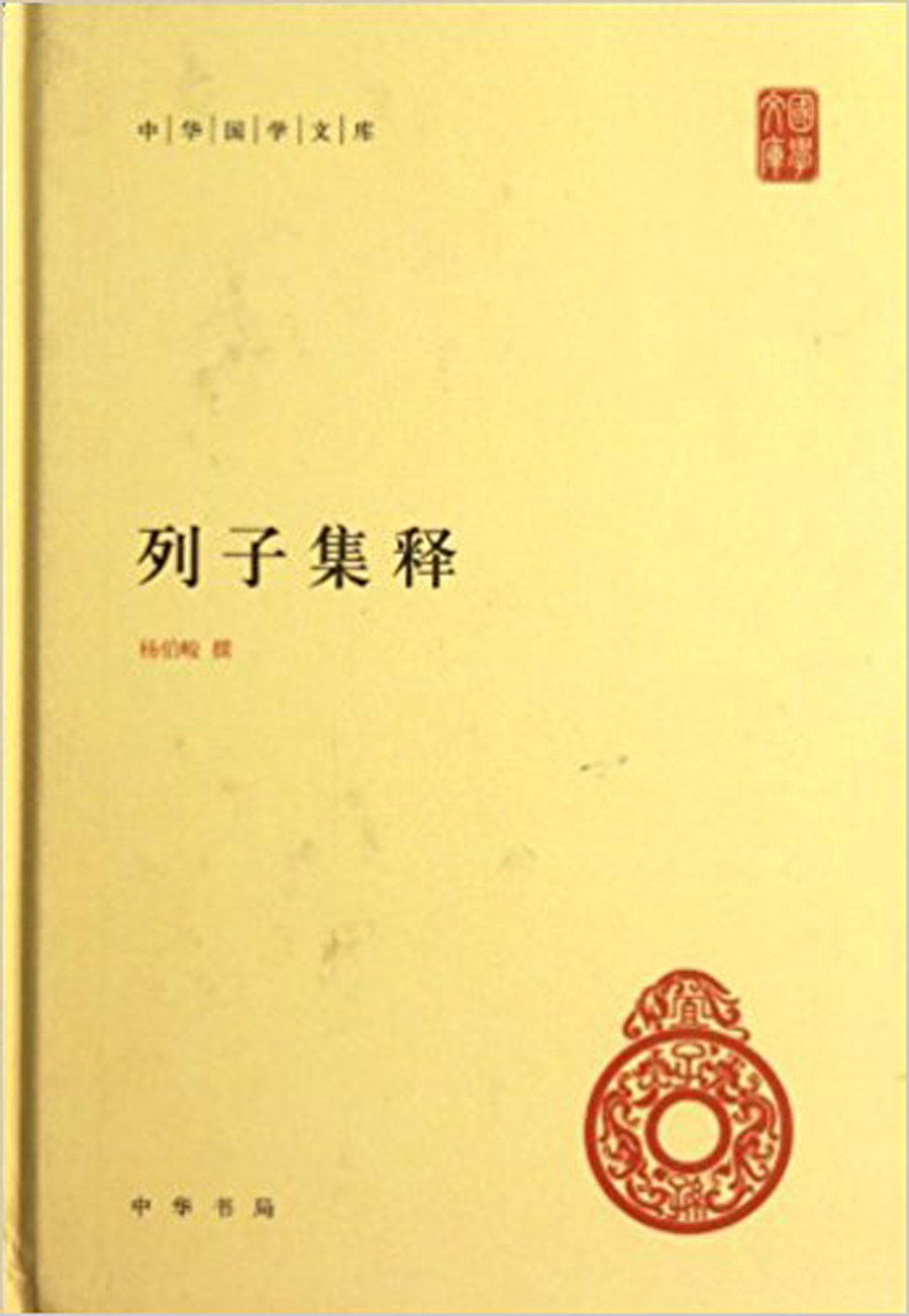 Interpretations To The Book Of Lieh Tzu- Traditional Chinese Culture Library (