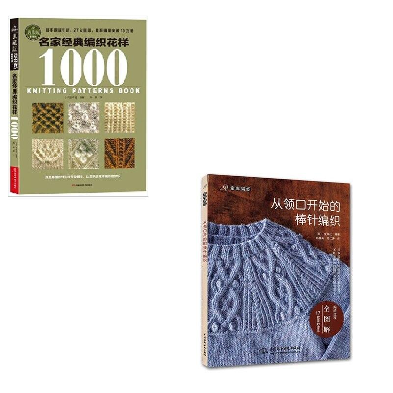 2 pièces une longue broche tissée à partir du livre de tricot décolleté/et avec 1000 modèle en aiguille chinoise