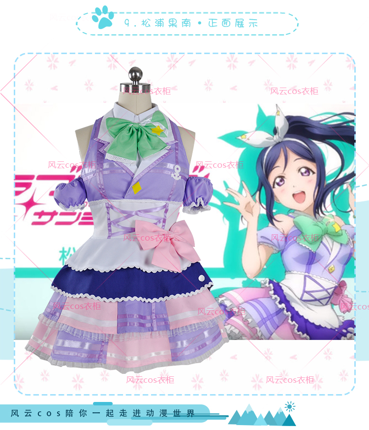 LoveLive! Sunshine!! Aqours the entire personnel kanan Matsuura Cosplay Costume Custom Any Size