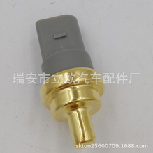 For VW AUDI water temperature sensor 06A 919 501