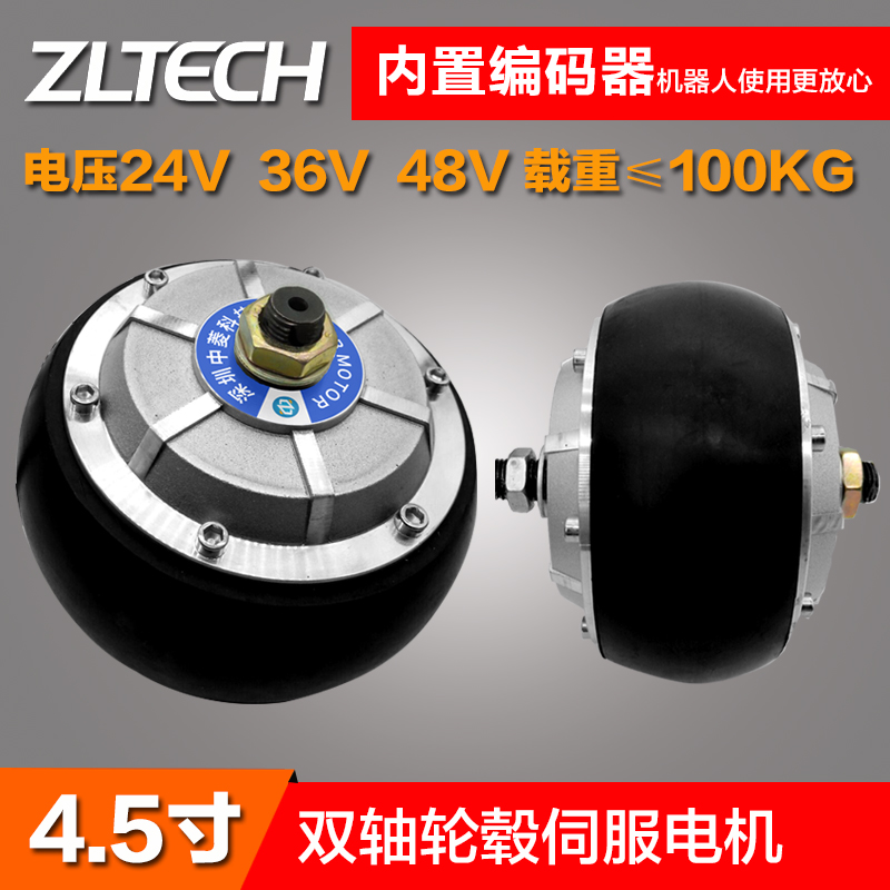 Robot 4.5 inch wheel motor drive ZLLG45ASM200 built-in encoder 24V 400RPM-1200RPM 2 wheel drive robot chassis kit 1 deck
