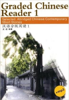 Graded Chinese Reader 1 (with 1 MP3 CD) (Chinese Edition) for foreigner learn Chinese Books chinese tea cd attached chinese edition