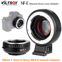 VILTROX NF E Manual focus F Mount Lens Adapter Telecompressor Focal Reducer Speed Booster for Nikon F to Sony NEX E mount Camera