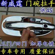 For Mercedes Vito 16-19 door door handle chrome decorative Vito outer handle Vito door handle modification туфли vera victoria vito vera victoria vito ve176amskf36