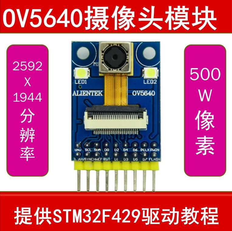 OV5640 Camera Module 500W Pixel Auto Focus DSP/STM32F4/F7 DriverOV5640 Camera Module 500W Pixel Auto Focus DSP/STM32F4/F7 Driver