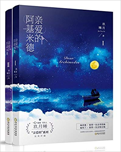 2pcs Chinese Popular Love Novel- Dear Archimedes Written By Jiu Yue Xi, / Youth Literature Textbook In Chinese