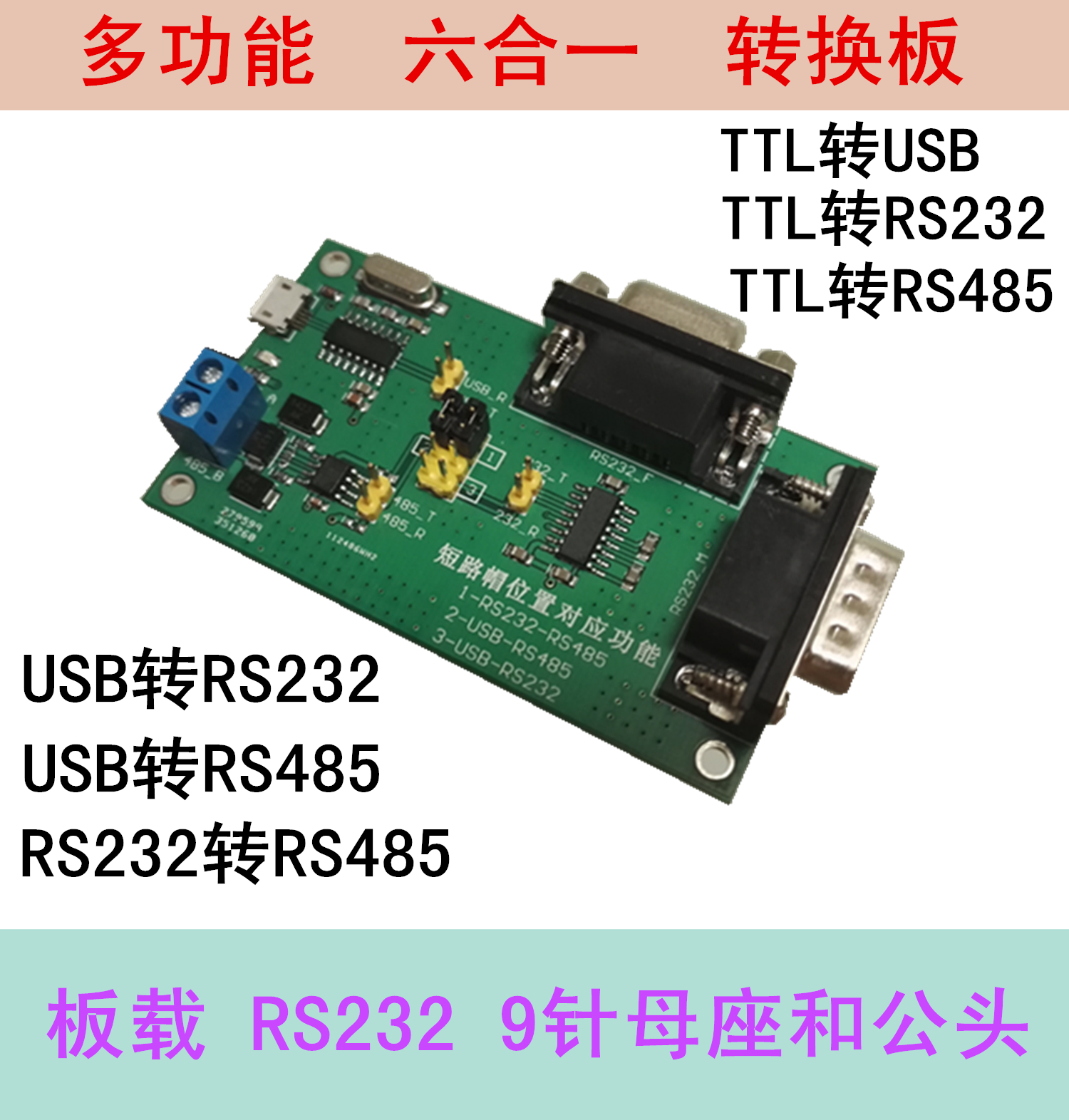 Multi function conversion board Liuhe USB turn RS232 USB RS485 RS232 to RS485 brand it 1010 rs232 to rs485 converter 485 to 232 conversion bidirectional passive protocol converter