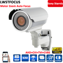 Metal IR 40M 4X Motor Zoom Auto Focus 2.8-12mm lens Full HD 1080P AHD Camera 2MP outdoor Security Surveillance Camera AHD 1080P