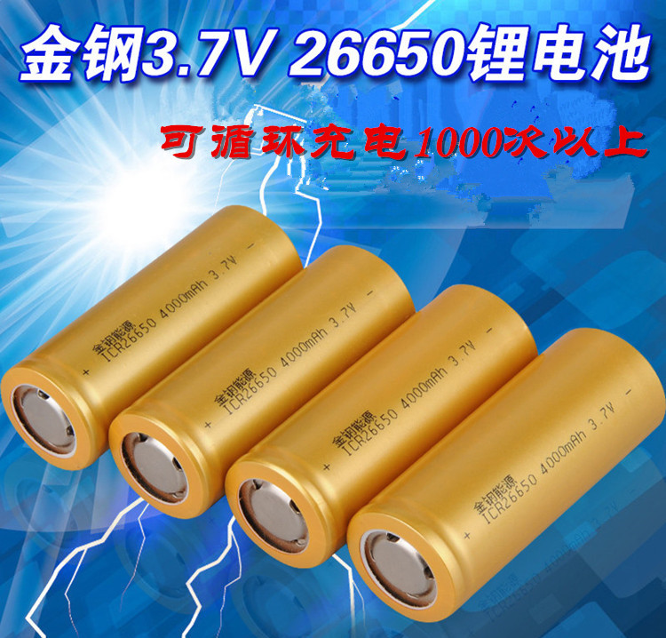 King Kong High Drain ICR <font><b>26650</b></font> 4000mAh Lithium ion Li-ion 3.7v 3.6V Rechargeable chargeable <font><b>Battery</b></font> Cell for Power bank image