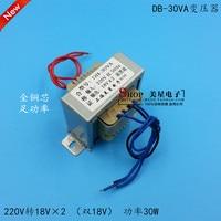 EI66 type transformer AC220V AC dual 18V 0.83A 18V 0 18V 18V*2 30W