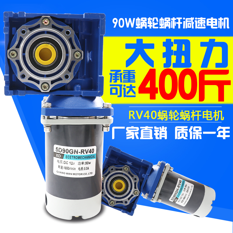 DC12V 90W 5D90GN-RV40 DC gear worm motor Large torque speed small Gear