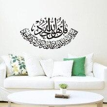 אסלאמי קיר מדבקות ציטוטי מוסלמי ערבית בית קישוטי שינה מסגד ויניל מדבקות אלוהים אללה קוראן קיר אמנות waterpaper