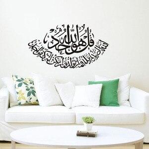 Image 1 - 이슬람 벽 스티커 인용 이슬람 아랍어 홈 장식 침실 모스크 비닐 데칼 하나님 알라 꾸란 벽화 아트 waterpaper