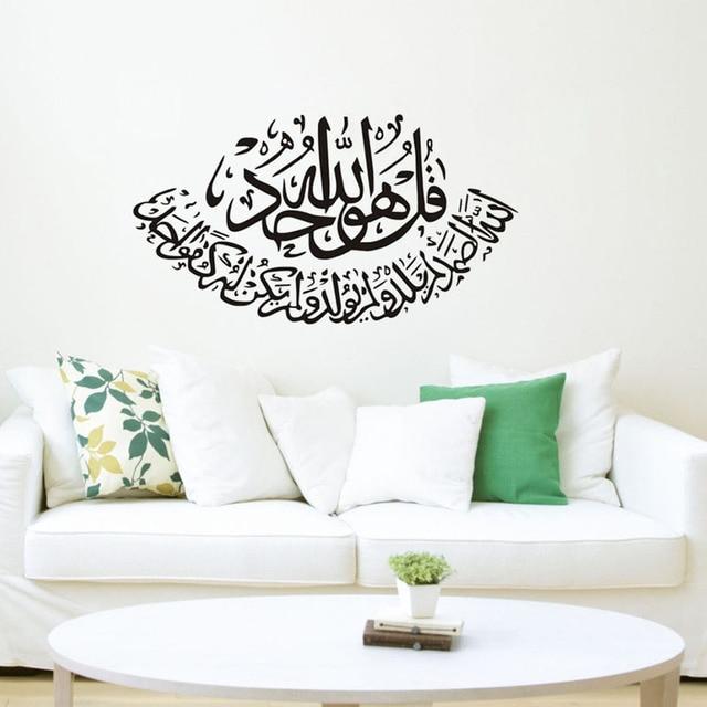 이슬람 벽 스티커 인용 이슬람 아랍어 홈 장식 침실 모스크 비닐 데칼 하나님 알라 꾸란 벽화 아트 waterpaper