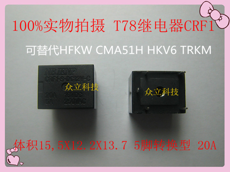 Original CRF1-S-DC12V-C <font><b>T78</b></font> <font><b>relay</b></font> 5 pin 20A corresponds to CMA51H HKV6 HFKW image