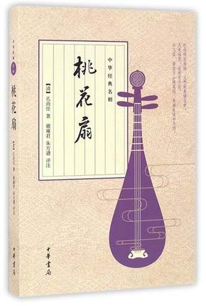 Купить с кэшбэком Chinese classic drama:Peach fan Chinese classic Literature book
