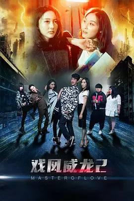 戏凤威龙2