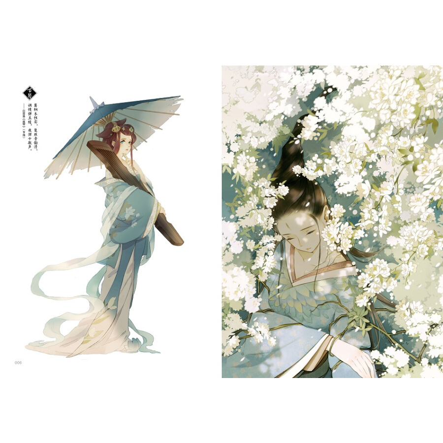 Books Wei Ying Ying Color Illustrations