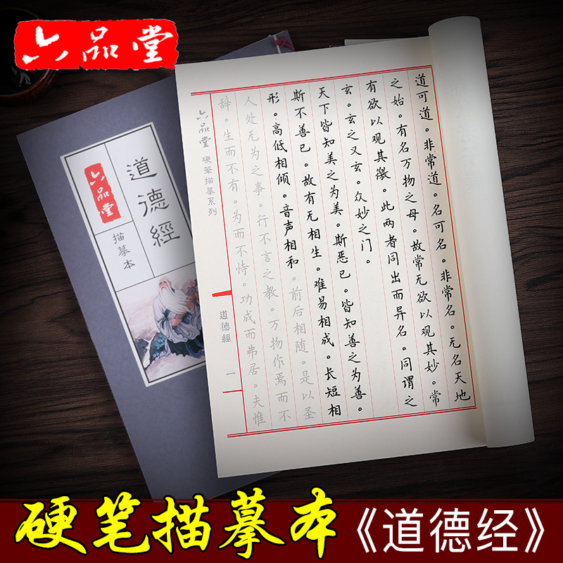 Liu Pin Tang 1pcs Tao Te Ching Pen Calligraphy Chinese Calligraphy Copybook For Adult