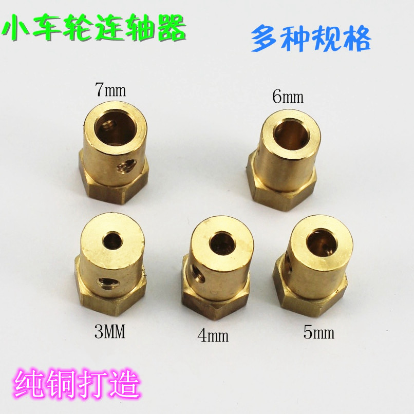 RC Car Wheels Tires Shaft Motor Flexible Coupling Coupler Brass Hex Connector DE