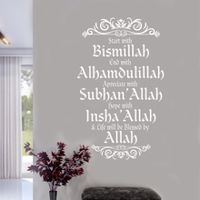 Islamic Wall Art Sticker Calligraphy Decal Start With Bismillah, Alhamdulillah, Subhanallah Quotes Murals Waterproof  Z338