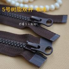 YKK zipper 5 resin double open 60-125cm coffee clothing cardigan down clothing