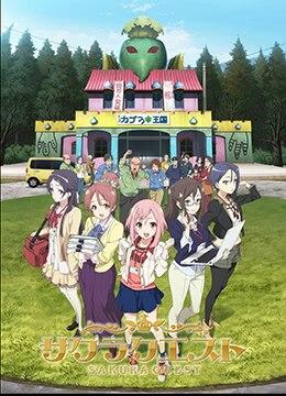 《樱花任务》2017年日本动画动漫在线观看