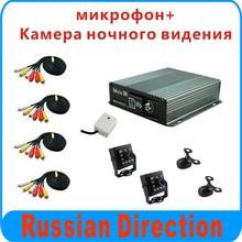 Недорогой 4 канал АВТОМОБИЛЬНЫЙ ВИДЕОРЕГИСТРАТОР комплект, в том числе 4 камер и 4 кабелей