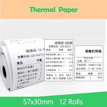 57x30 мм 12 рулонов термобумага бумага для печати чеков POS принтер 58 мм бумага для мобильных POS мобильных принтеров бумага
