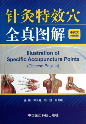 Illustration Of Specific Acupuncture Points. Language: Chinese-English. Learning TCM Pose For Student Or Doctors. Paper Book--20