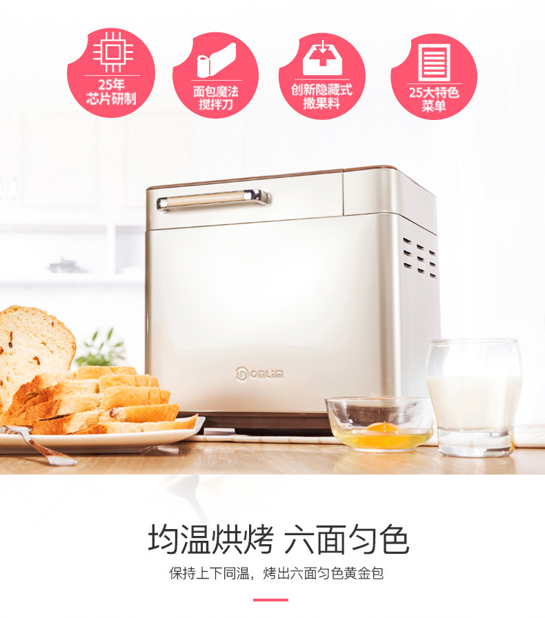 Bread Maker DL-TM018 Toaster Household Automatic Multi-functional Smart Toast Breakfast Floss Kneading Dough Machine 4