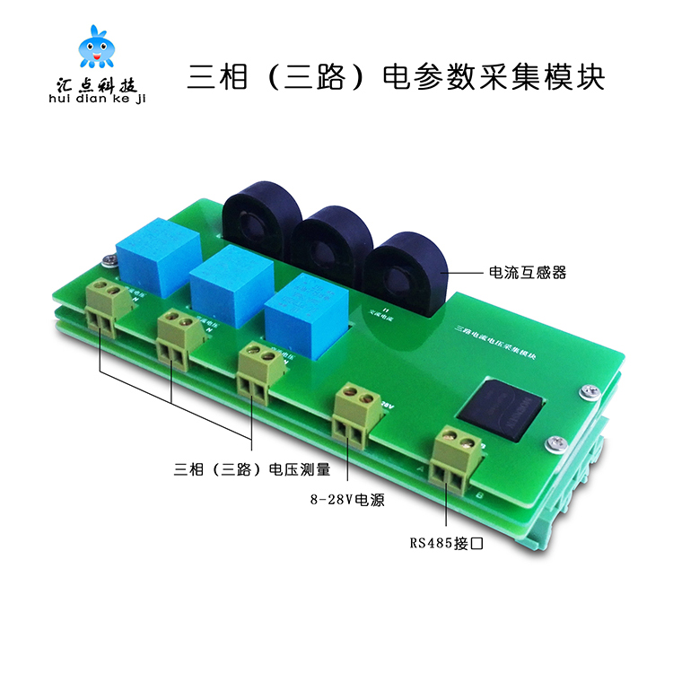 Three Phase Three Way AC Voltage Current Power Acquisition Module MODBUS-RTU Protocol 485 Electrical Parameter Measurement