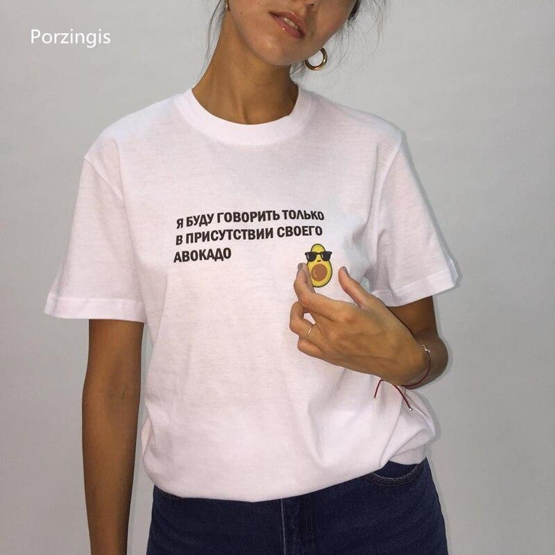 Porzingis Feminino T-shirt Inscrições Russa EU Só Vai Falar Na Presença De Meus Abacate Clipart Tee Camisetas Com Slogans